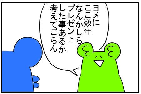 14 S太郎の誕生日 4