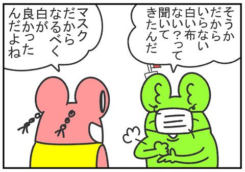 R2.5.6 マスクと鯉のぼり 3