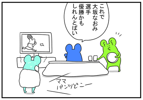 H31.1.26 大坂なおみ選手優勝おめでとう 2