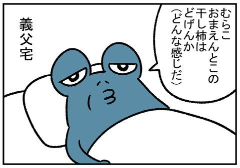 R1.11.30 にゃんこ大戦争 2