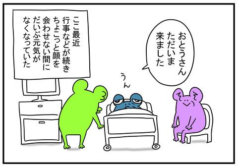 9 義父入院 2