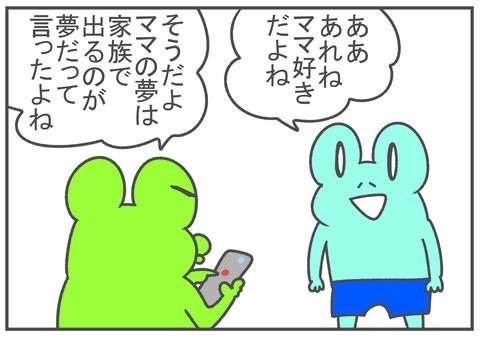 R3.2.6 欽ちゃんの仮装大賞に出たい母 2