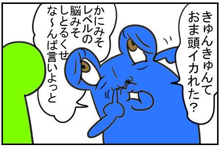 23 きゅんきゅんしちゃう 3