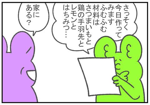 四コマ漫画 1