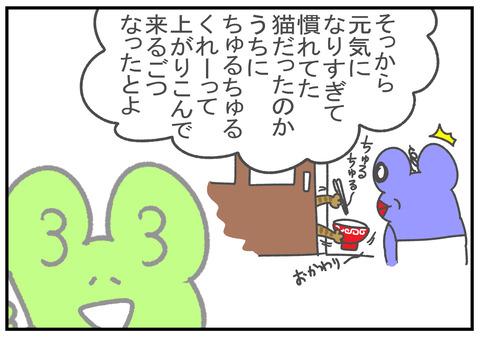 R.3.3.5 ちゅるちゅる 4
