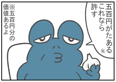 R2.9.30 なんでも鑑定団 8