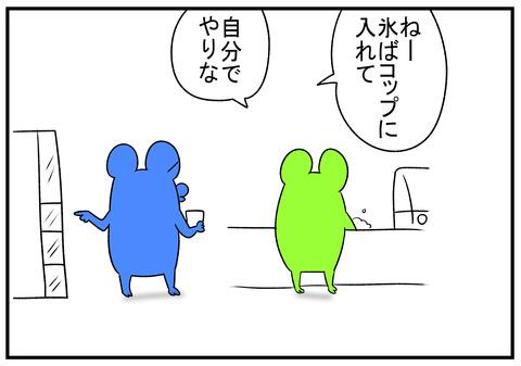 R1.9.19 ちん 1