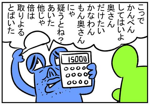 H30.9.3 洗濯機 故障 7