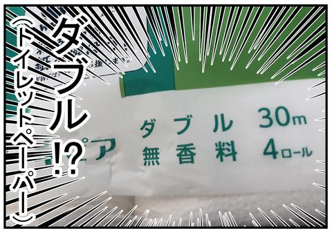 H30.11.29 キッチンペーパー 5