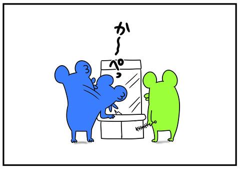 28 か~っぺ 3