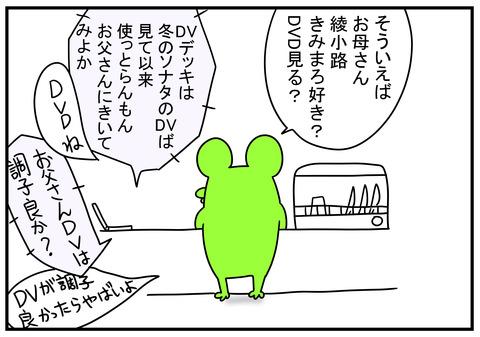 13 バブリーズ 3