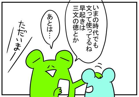 13 六文銭 3