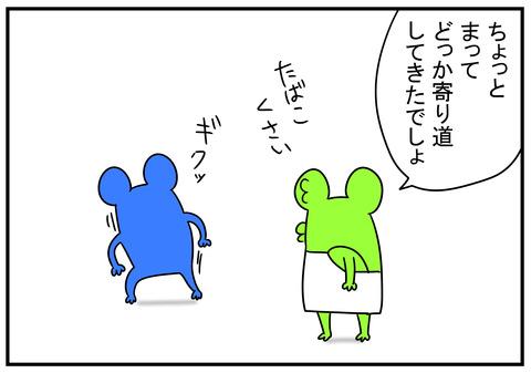 7 匂い 3