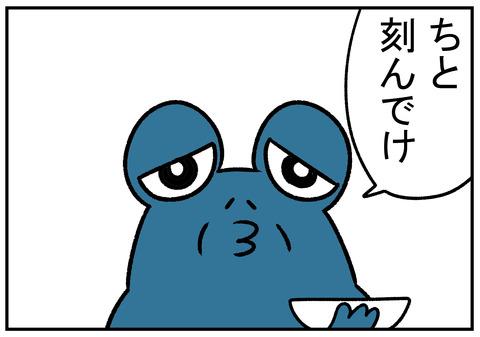 H31.4.15 タケノコ食べたい義父 8