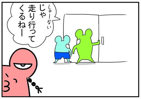 H31.2.1 いだてん 4