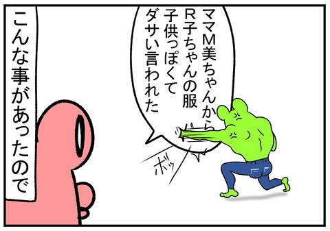 H31.1.13 MURAKO KOSHINO 9