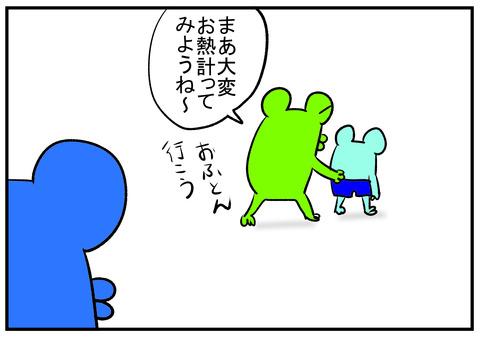 7 風邪ひいたみちゃ~ 2