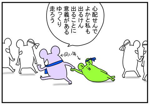 8 大人の運動会 2