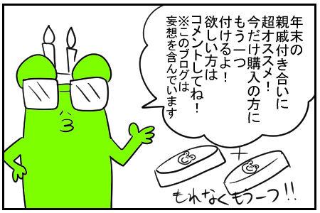 お掃除ロボット 4