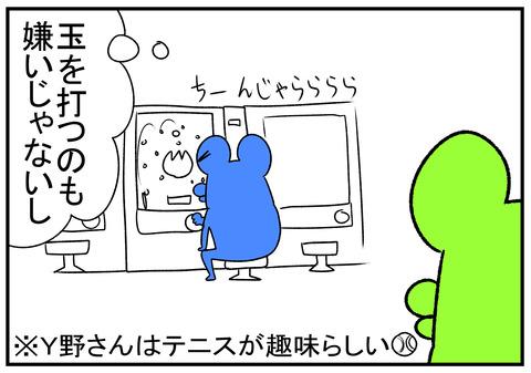 R1.10.10 ノーベル化学賞 4