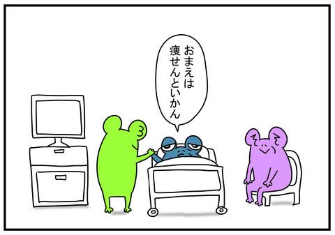 9 義父入院 6