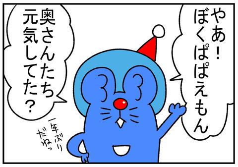 R1.12.24 ぱぱえもんメリークリスマス2019 5
