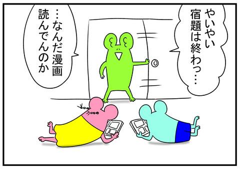 H30.11.17 漫画を読んで欲しい母 4