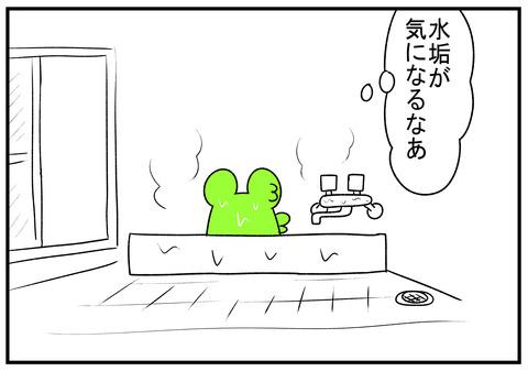R1.11.5 裸プレイ 1