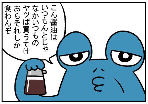 H30.10.3 減塩醤油 1