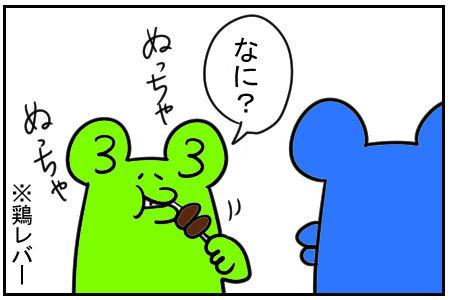 18 鶏レバー 4
