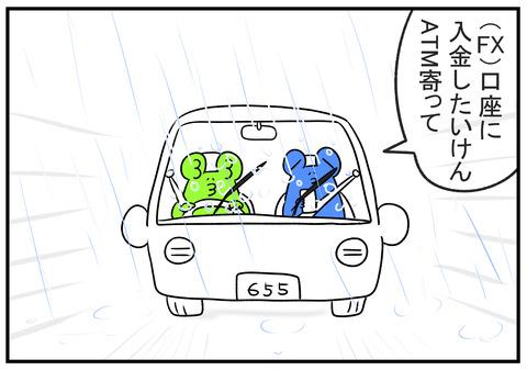 H30.9.24 雨の中車の窓が開いたら 3