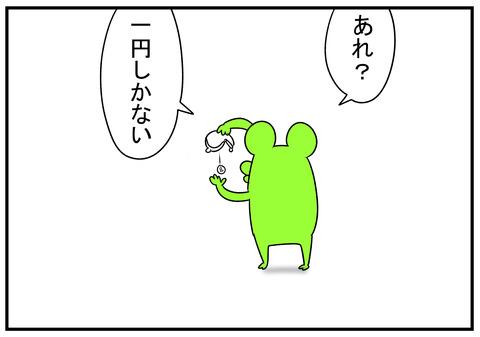 H30.12.11 許す嫁 5