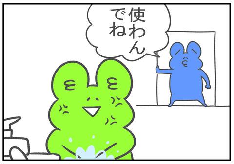 R3.4.21 朝風呂に入る夫 6