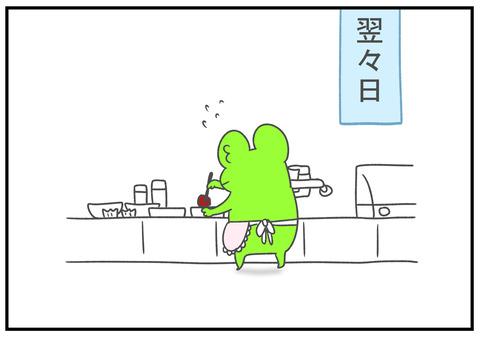R3.4.21 朝風呂に入る夫 5