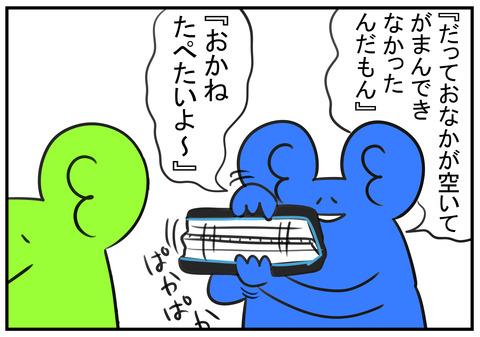 11 タケノコとだんな 5