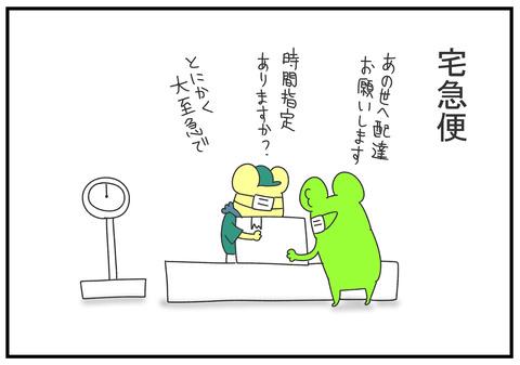 R2.4.22 井戸端会議長すぎない? 3