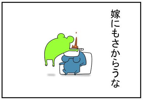 H31.1.10 カエルブログ