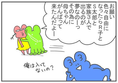 R3.2.6 欽ちゃんの仮装大賞に出たい母 5