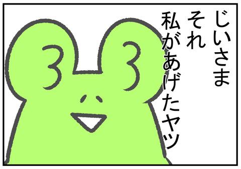 R1.6.21 甘酒と義父 5