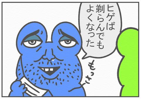 R3.1.24  マスク生活でメイクが簡単に 3