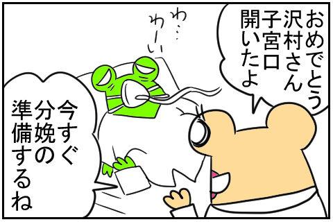 出産編6-1