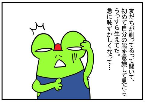 H30.6.20 プールとムダ毛処理 6