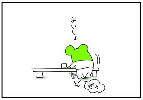 21 ガウチョ