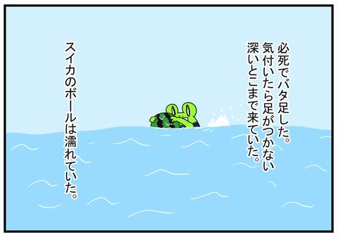 H30.6.15 海水浴の思い出 5