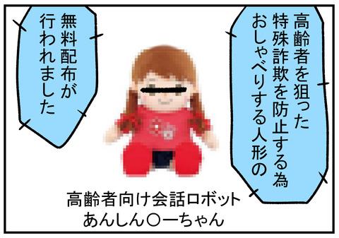 R31.5.15 おしゃべりみーちゃん 1