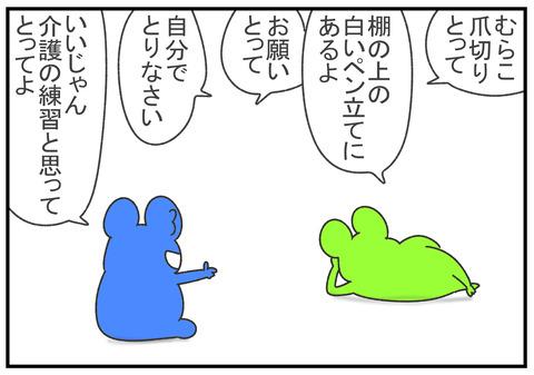 R2.7.19 甘えんぼな夫 1