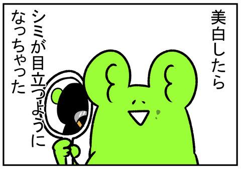 R31.5.19 色白は七難隠す? 2