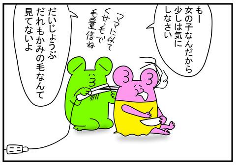 14 アシメントリー 3