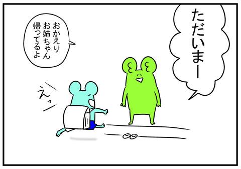 H9.22 姉弟愛 9