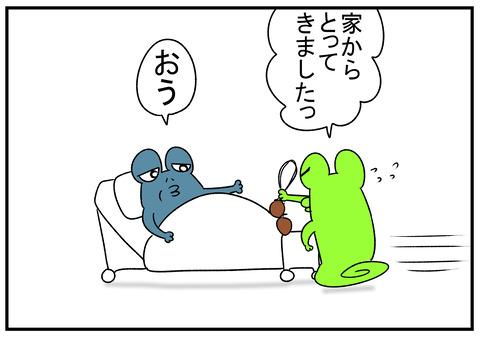 R1.11.30 にゃんこ大戦争 7